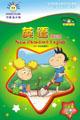 新标准小学英语(一起)三年级下册(练习册)