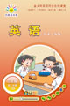 金太阳上海牛津英语三年级下册(在线学英语)