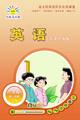 金太阳上海牛津英语三年级上册(在线学英语)