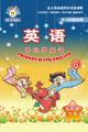 开心学英语练习册五年级下册(在线学英语)