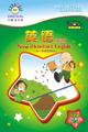 新标准小学英语(一起)六年级下册