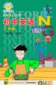 广州牛津初中英语九年级第二学期(在线学英语)
