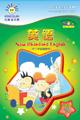 新标准小学英语(三起)五年级下册