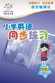 小学英语(浙江)作业本六年级下(在线学英语)
