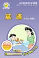 金太阳上海牛津英语二年级上册(在线学英语)